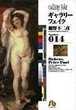 ギャラリーフェイク number.014 (小学館文庫 ほB 24)