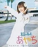 【Blu-ray】竹達彩奈/あやち ~東京→南の島~ [販路限定]