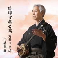 琉球古典音楽7 野村流 拾遺