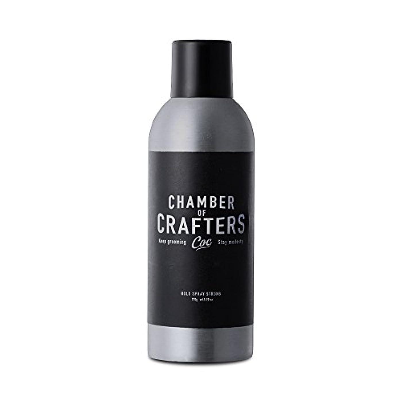 親愛なハードダイヤルCHAMBER OF CRAFTERS チェンバーオブクラフターズ ホールドスプレー 170g シトラスグリーンの香り