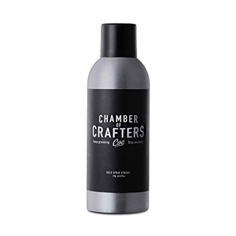 仲介者合金エキスCHAMBER OF CRAFTERS チェンバーオブクラフターズ ホールドスプレー 170g シトラスグリーンの香り