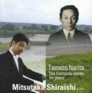 成田為三:ピアノ曲全集