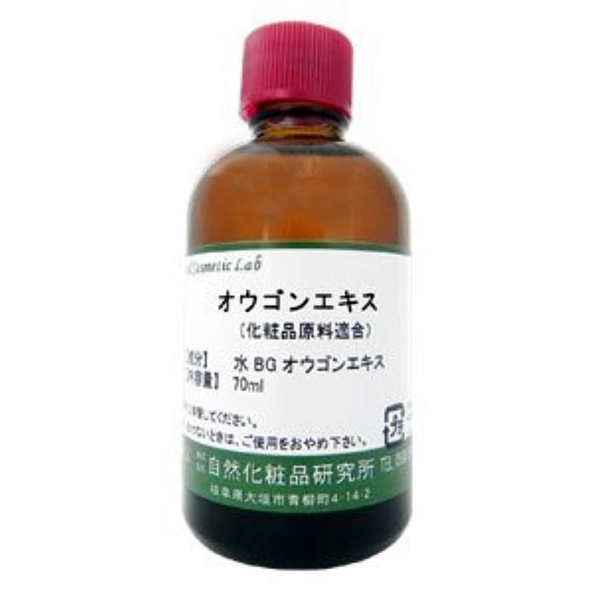 分類する欲望連合オウゴンエキス 70ml 【手作り化粧品原料】