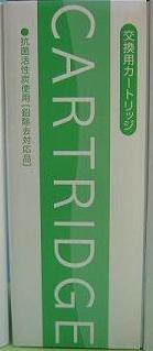 日本トリム純正 鉛除去 BLカートリッジ Bタイプ