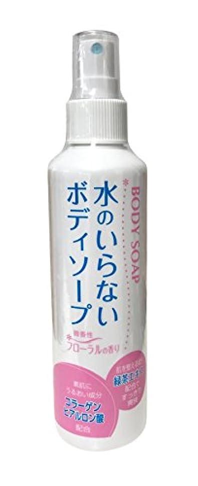 香ばしい剛性切り刻む水のいらないボディーソープ 200ml