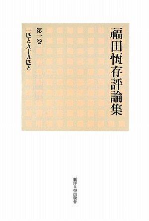 福田恆存評論集〈第1巻〉一匹と九十九匹と