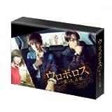 邦ドラマ ウロボロス ~この愛こそ、正義。 DVD-BOX TCED-2632 【人気 おすすめ 】
