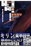 HiHiHi / 東本 昌平 のシリーズ情報を見る