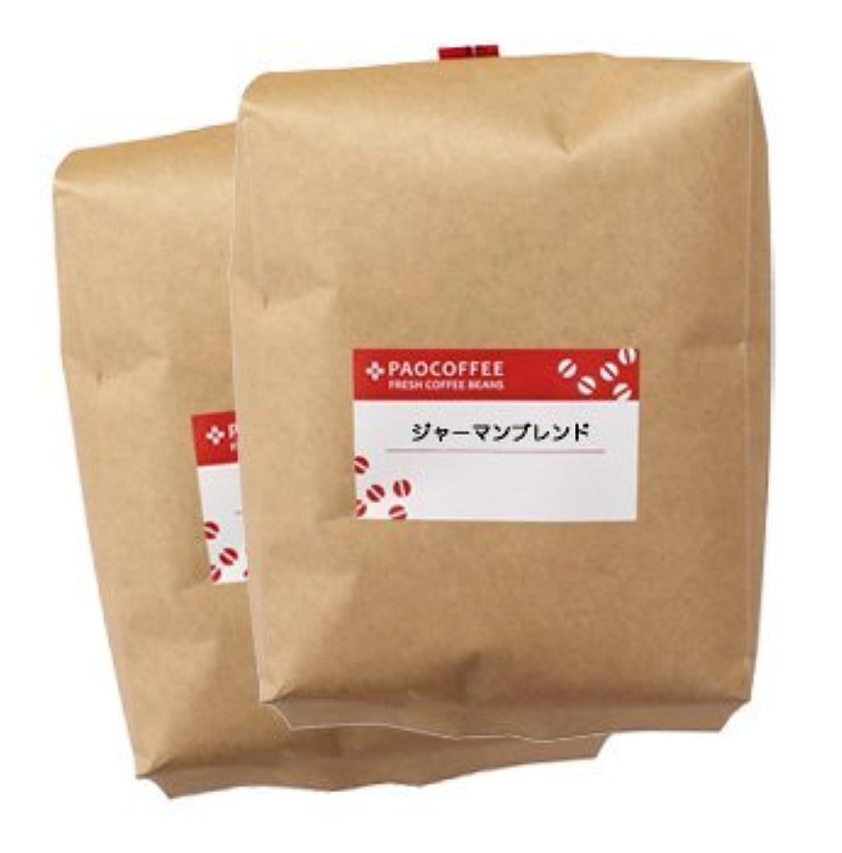 【自家焙煎コーヒー豆 少し深煎り】業務用 ジャーマンブレンド1kg(500g×2) (豆のまま)