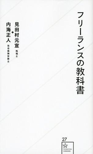 フリーランスの教科書 (星海社新書)