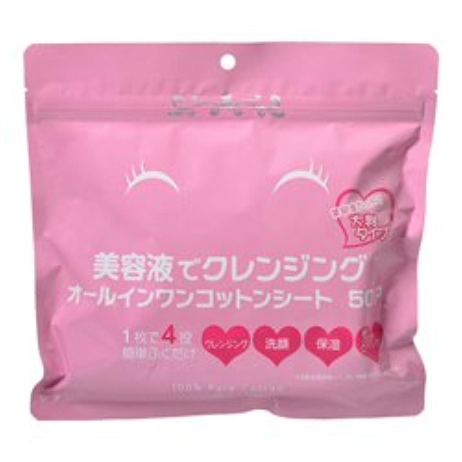 単調な確実偶然の【Stay Free】美容液でクレンジング オールインシート 50枚 ×10個セット