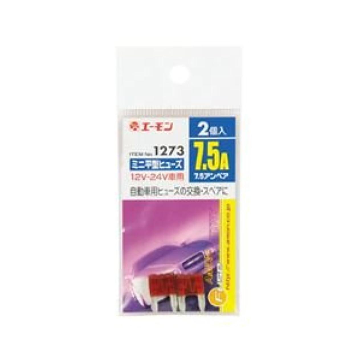 くびれた一目進む(まとめ) ミニ平型ヒューズ 1273 【×50セット】