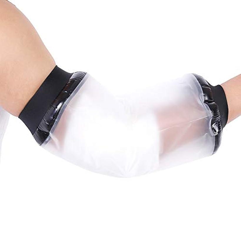 経験者海賊怖い大人の腕キャストカバーシャワー防水シールカバー、肘秋入浴防水ケース、手の肘は傷とやけどを乾燥させ、再使用可能に保つ