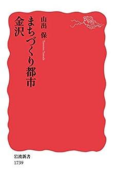 まちづくり都市 金沢 (岩波新書)