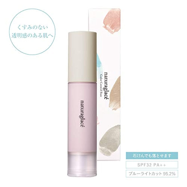 キノコ美容師わかりやすいナチュラグラッセ カラーコントロールベース 01 (バイオレット) 25ml 化粧下地 SPF32 PA++