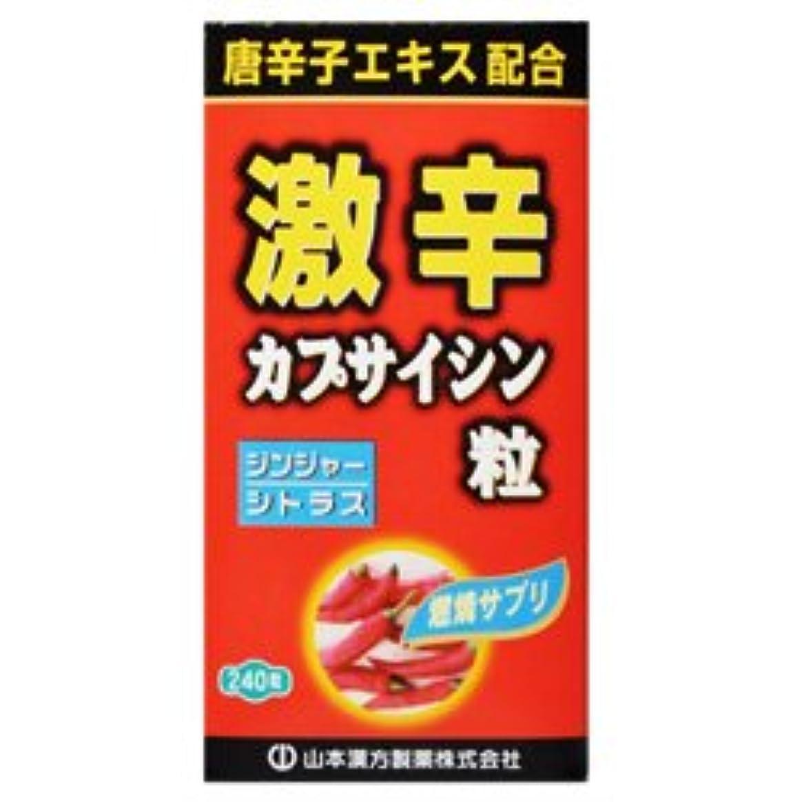 適度に艶わずかな【山本漢方製薬】激辛 カプサイシン粒 240粒 ×5個セット
