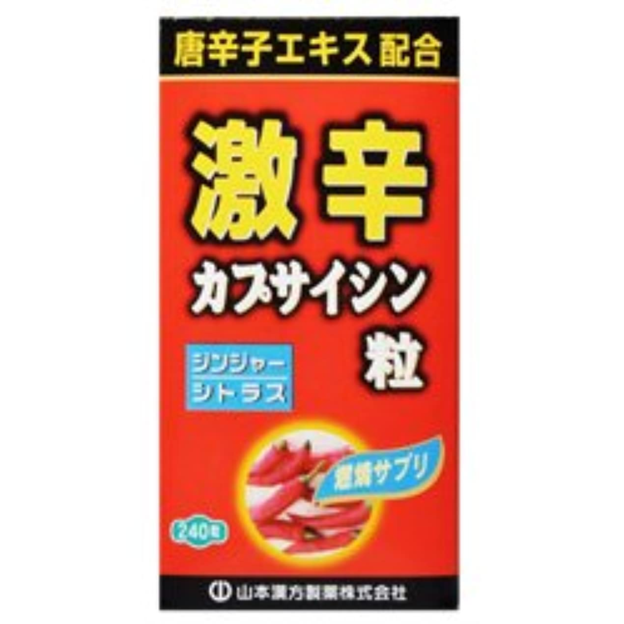 参加者憂慮すべき噴出する【山本漢方製薬】激辛 カプサイシン粒 240粒 ×5個セット