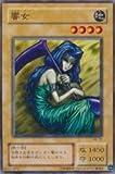 響女 【N】 RB-55-N ≪遊戯王カード≫[暗黒魔竜復活]