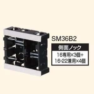 日動電工 配ボックス 台付型 [Bシリーズ] 2個用 SM36B2