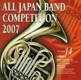 全日本吹奏楽コンクール2007<一般編II>