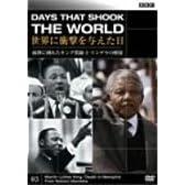 BBC 世界に衝撃を与えた日-3-~銃弾に倒れたキング牧師とマンデラの解放~ [DVD]