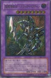 遊戯王 303-051-UL 《超魔導剣士-ブラック・パラディン》 Ultimate