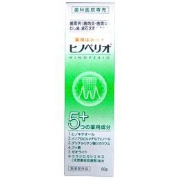 昭和薬品 ヒノペリオ60g 医薬部外品