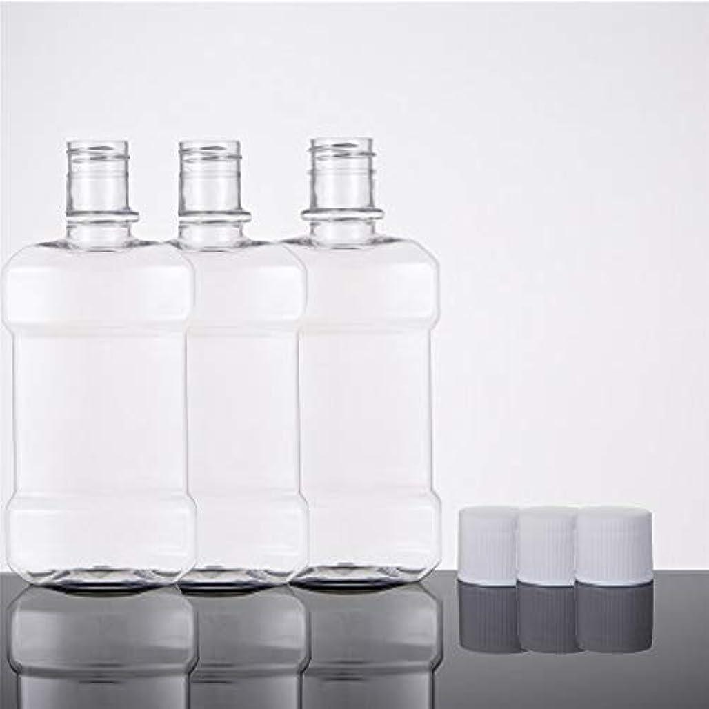 親指周囲プロットSHKI マウスウォッシュ専用詰め替えボトル 250ml*3個 空ボトル 3個セット 持ち運び便利