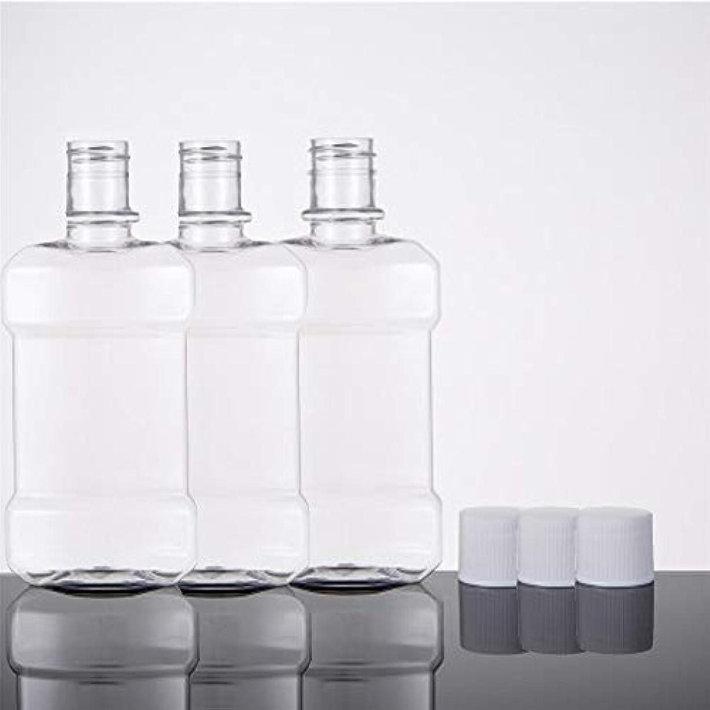 メッセージ四分円リスクSHKI マウスウォッシュ専用詰め替えボトル 250ml*3個 空ボトル 3個セット 持ち運び便利