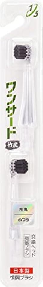 ビヨンズボン軽減する歯ブラシ 竹炭 スペアブラシ 奥歯ブラシ ふつう 2本