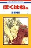 ぼくはね。 第3巻 (花とゆめCOMICS)