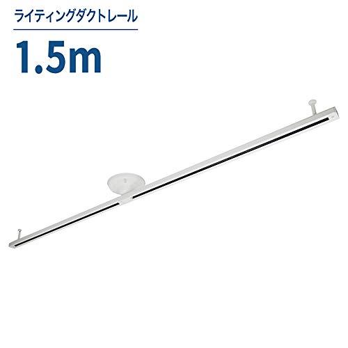 【幅1.5m】 ダクトレール ライティングレール 白色