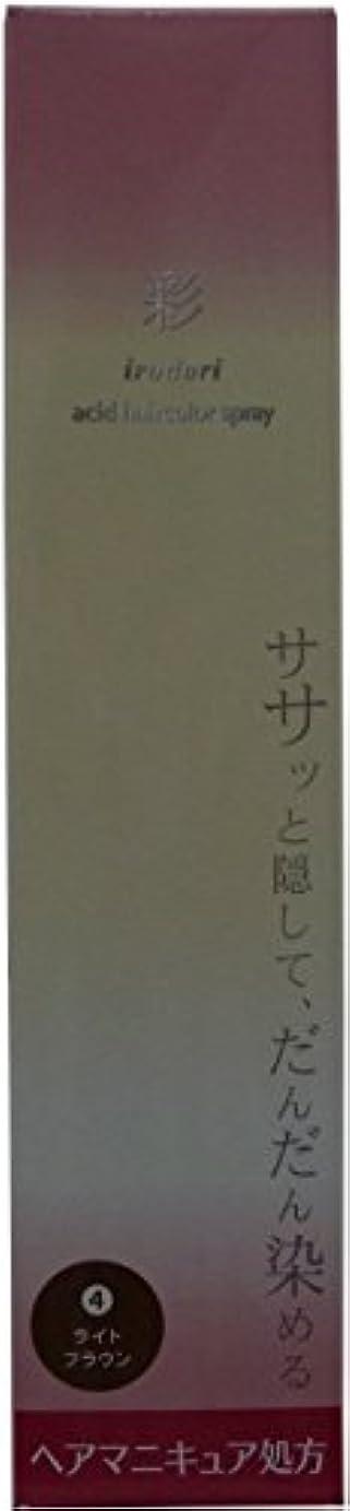 雑草経験者課税彩 酸性ヘアカラースプレー 4 ライトブラウン<染毛料> 120g
