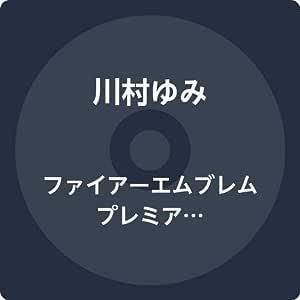 ファイアーエムブレム プレミアムアレンジアルバム II