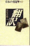 日本の名随筆 (別巻45) 翻訳の詳細を見る