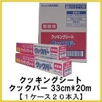 クッキングシート クックパー 33cm×20m 業務用【20本入】
