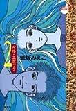 ベル・エポック 2 (コミックス)