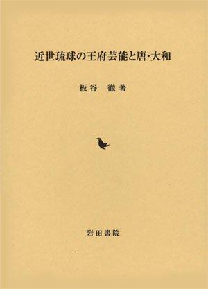 近世琉球の王府芸能と唐・大和