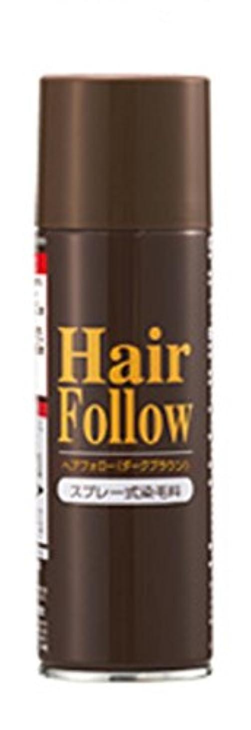 自然に薄毛をボリュームアップ! ヘアフォロー スプレー 薄毛隠し かつら ダークブラウン (1本)