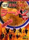「ラーメン七人衆」が選んだ本当にうまい!ラーメン200店 (1週間MOOK (Vol.3))