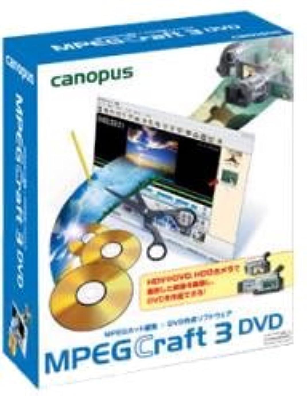 自伝ボトルネックウェーハMPEGCraft 3 DVD