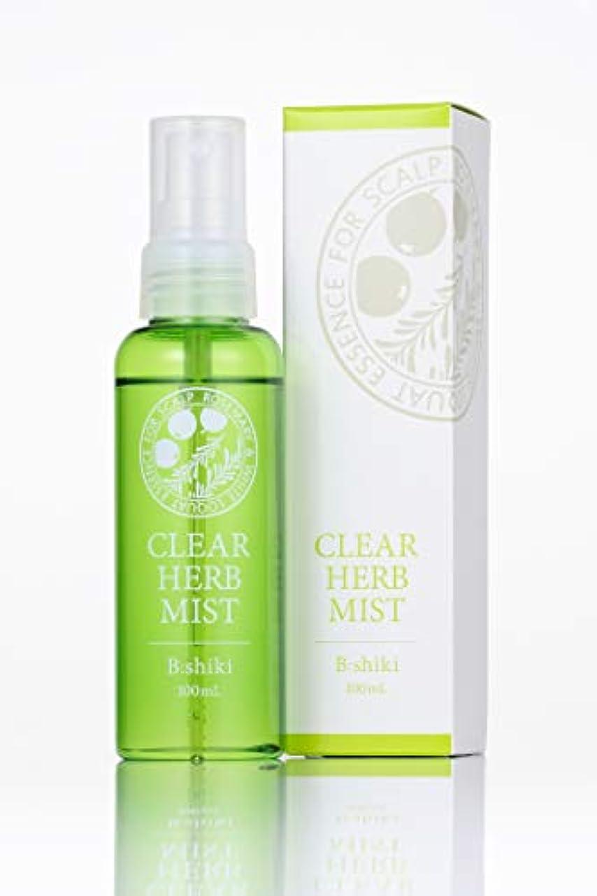 掃く擁する採用頭皮用美容液 クリアハーブミスト