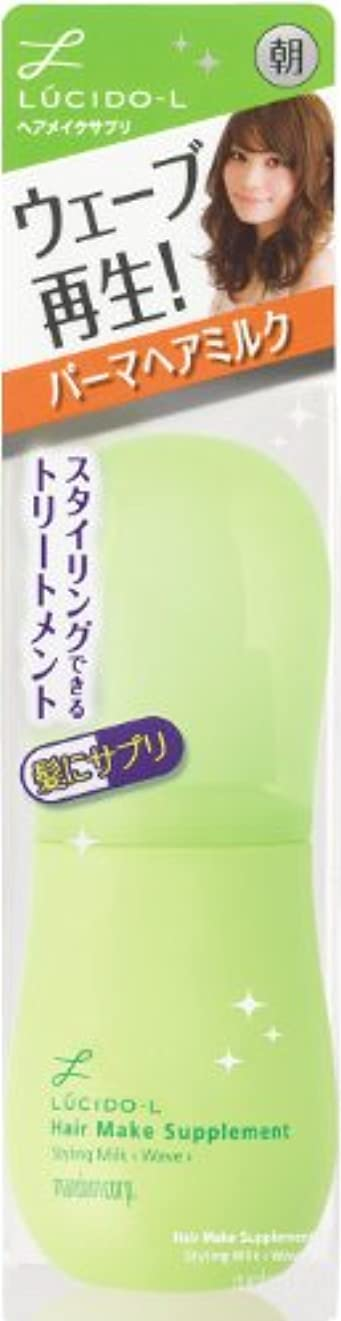 実験的許すシャーロックホームズLUCIDO-L(ルシードエル) ヘアメイクサプリ #ソフトウェーブミルク 70g