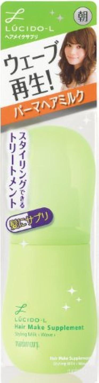 かりて疼痛ソフトウェアLUCIDO-L(ルシードエル) ヘアメイクサプリ #ソフトウェーブミルク 70g
