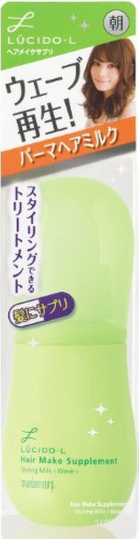 プロット福祉アルバムLUCIDO-L(ルシードエル) ヘアメイクサプリ #ソフトウェーブミルク 70g