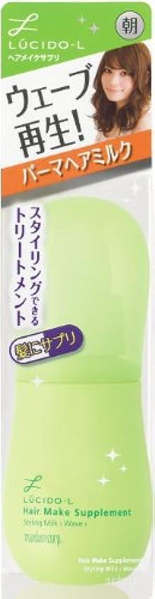植物学クモ中古LUCIDO-L(ルシードエル) ヘアメイクサプリ #ソフトウェーブミルク 70g