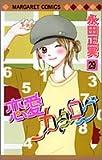 恋愛カタログ (29) (マーガレットコミックス (3866))