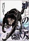 神の犬 1―ブランカII (ビッグコミックス)の詳細を見る