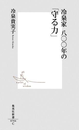 冷泉家 八〇〇年の「守る力」 (集英社新書)