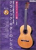 クラシックギターのしらべ 悠久のスタンダード編 [CD付] 演奏会、ライヴで感動を誘うソロ・ギター曲が満載 (Acoustic guitar magazine)